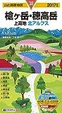 山と高原地図 槍ヶ岳・穂高岳 上高地 2017 (登山地図 | マップル)