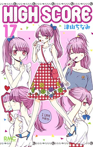 HIGH SCORE 17 (りぼんマスコットコミックス)