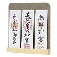 モダン神棚 「kagayaki」 樺茶色(かばちゃいろ)三社 壁掛け 輝き