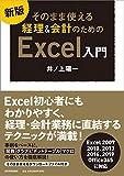 新版 そのまま使える 経理&会計のためのExcel入門