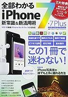 全部わかるiPhone 7・7 Plus新常識&新活用術―凄濃ワザ完全マスター (マイウェイムック 〈神様ヘルプPCシリーズ〉 49)