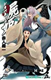 屍姫 15巻 (デジタル版ガンガンコミックス)