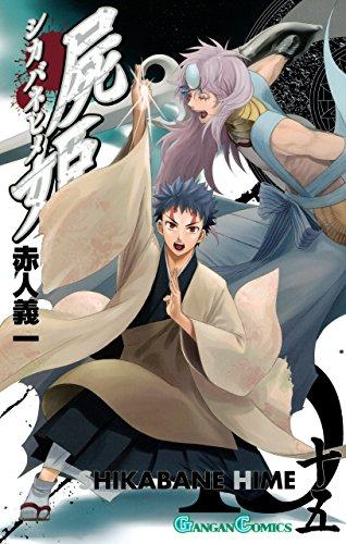 屍姫 15巻 (デジタル版ガンガンコミックス) - 赤人義一