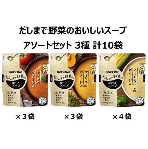 【Amazon.co.jp限定】 カゴメ だしまで野菜のおいしいスープ アソートセット 3種 計10袋 [トマトのポタージュ 3袋,かぼちゃのポタージュ 3袋,とうもろこしのポタージュ 4袋]