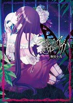 [桐原 小鳥]の荊冠のアゲハ (カドカワデジタルコミックス)
