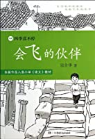 Four seasons read constantly: flying partners(Chinese Edition)