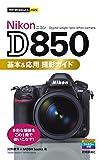今すぐ使えるかんたんmini Nikon D850 基本 応用 撮影ガイド