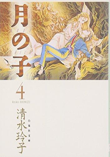 月の子 (第4巻) (白泉社文庫)