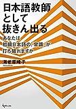 日本語教師として抜きん出る: あなたは初級日本語の「常識」が打ち破れますか