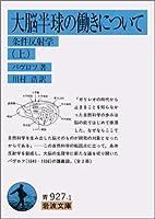 大脳半球の働きについて〈上〉―条件反射学 (岩波文庫)