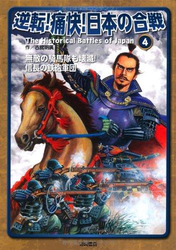 『逆転!痛快!日本の合戦 (4) 無敵の騎馬隊も壊滅! 信長の鉄砲軍団』のトップ画像