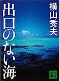 出口のない海 (講談社文庫)