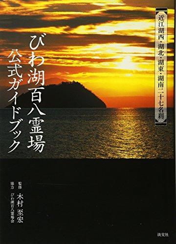 びわ湖百八霊場公式ガイドブック—近江湖西・湖北・湖東・湖南二十七名刹