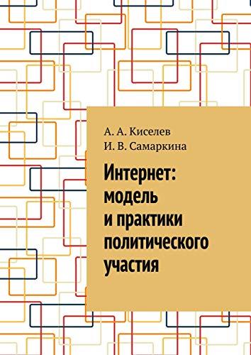 Интернет: модель ипрактики политического участия (Russian Edition)