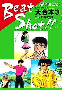 Beat Shot!! 大合本 3巻 表紙画像