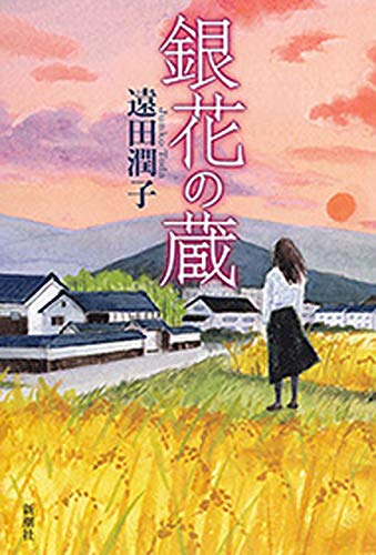 銀花の蔵 - 遠田潤子