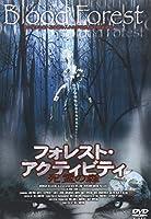 フォレスト・アクティビティ / 死霊の森 [DVD]