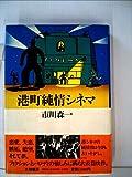港町純情シネマ (1983年)