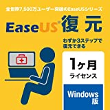 EaseUS復元 1ヶ月ライセンス Windows版 ダウンロード版