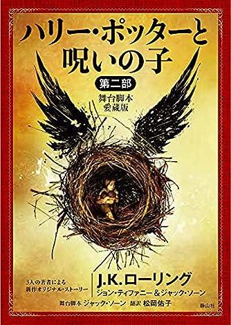 ハリー・ポッターと呪いの子 第二部<舞台脚本 愛蔵版> (静山社文庫)
