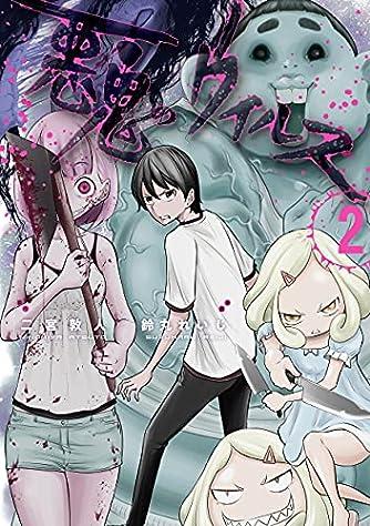 悪鬼のウイルス2 (コロナ・コミックス)