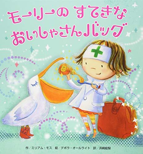 モーリーのすてきなおいしゃさんバッグ (仕掛け×おままごと×グッズ【3歳・4歳児の絵本】)