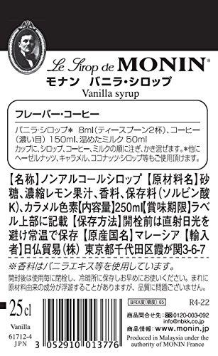 MONIN(モナン)『モナンバニラ・シロップ250ml』