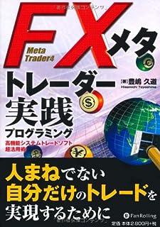 FXメタトレーダー実践プログラミング (現代の錬金術師シリーズ)