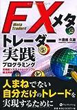 【 FXメタトレーダー実践プログラミング 】