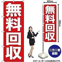 のぼり旗 無料回収(赤) YN-116(三巻縫製 補強済み)【宅配便】 [並行輸入品]