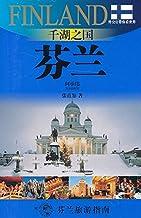外交官带你看世界:千湖之国——芬兰 (Chinese Edition)