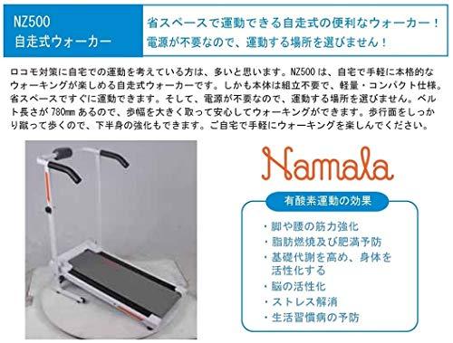 Namala(ナマラ)『自走式ウォーカー(NZ500)』