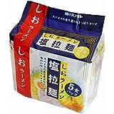 塩拉麺 5食パック 410g