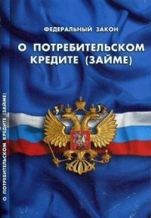 """Federalnyy zakon Rossiyskoy Federatsii """"O potrebitelskom kredite (zayme)"""" : B�cher"""