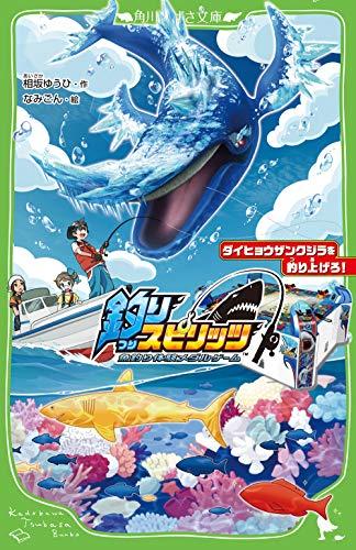釣りスピリッツ ダイヒョウザンクジラを釣り上げろ! (角川つばさ文庫)の詳細を見る