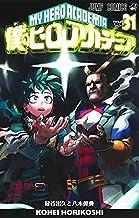僕のヒーローアカデミア コミック 1-31巻セット