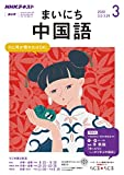 NHKラジオ まいにち中国語 2020年 3月号 [雑誌] (NHKテキスト)