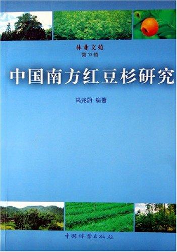 中国南方紅豆杉研究