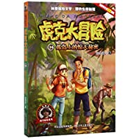 Adventure of Hooke (14) (Chinese Edition)