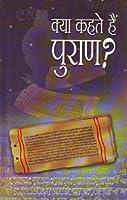 Kya Kahate Hain Puran