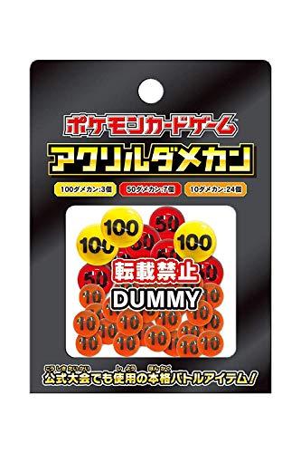 ポケモンカードゲーム サン&ムーン アクリルダメカン