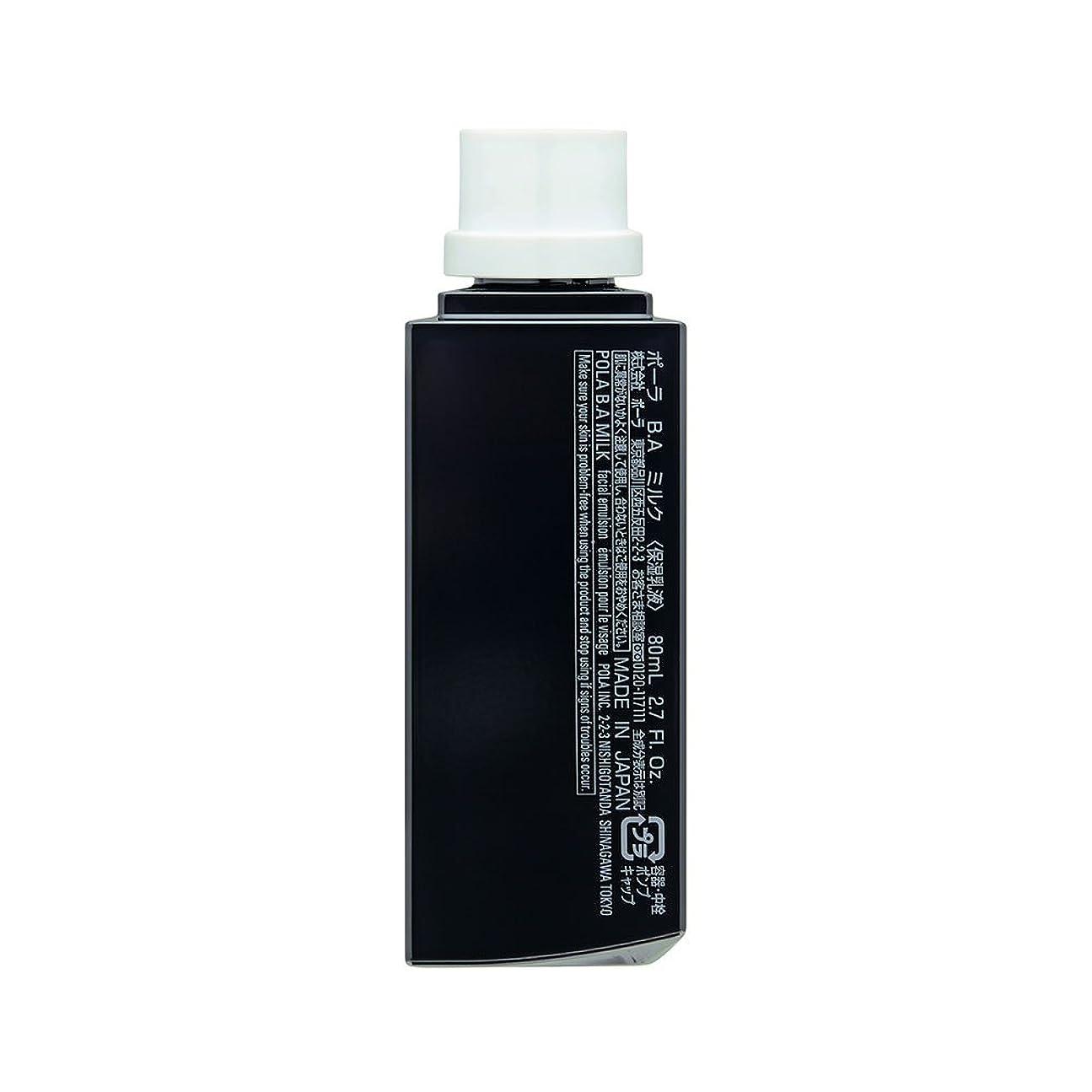 採用する折リスポーラ(Pola) 【詰め替え用】B.A ミルク 80ml [並行輸入品]
