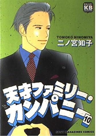 天才ファミリー・カンパニー 10 (ソニー・マガジンズコミックス KB COLLECTION)