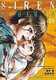サイレンリバース SIREN ReBIRTH コミック 1-5巻セット