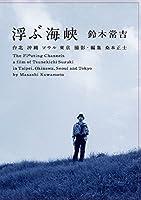 浮ぶ海峡 [DVD]
