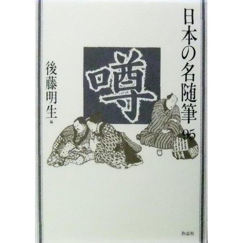 日本の名随筆 (95) 噂