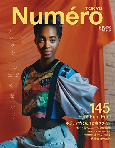 Numero TOKYO(ヌメロトウキョウ) 2021 年 4 月号 [雑誌] (デジタル雑誌)