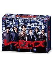 「レッドアイズ 監視捜査班」Blu-ray BOX
