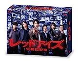 レッドアイズ 監視捜査班 Blu-ray BOX[Blu-ray/ブルーレイ]