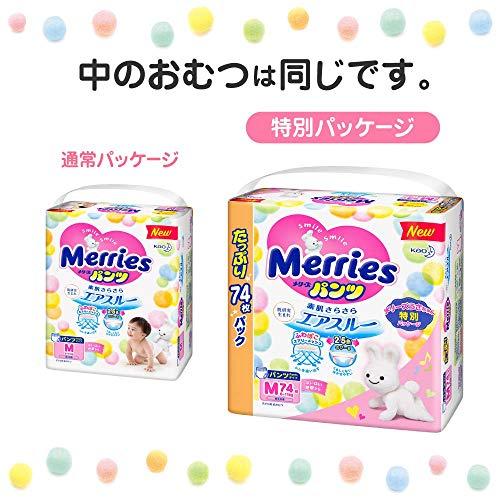 【Amazon.co.jp限定】【Amazon.co.jp限定】メリーズパンツMサイズ(6~11kg)さらさらエアスルー74枚